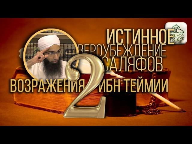 ИСТИННОЕ ВЕРОУБЕЖДЕНИЕ САЛЯФОВ-2: ВОЗРАЖЕНИЯ ИБН ТЕЙМИИ (Мухаммад Ясир)