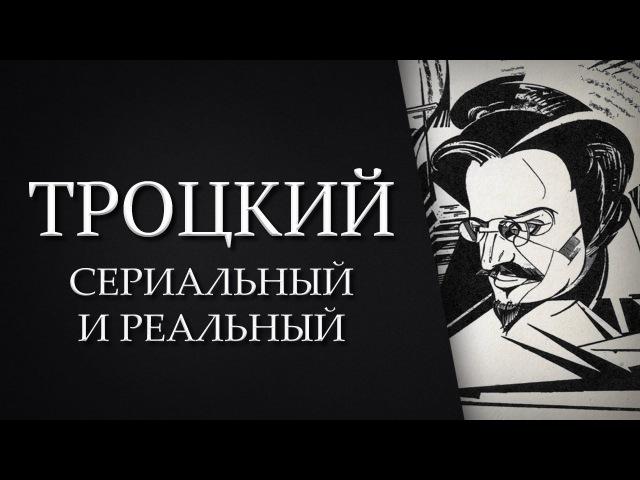 Д. Перетолчин. В. Павленко. Троцкий и конец истории