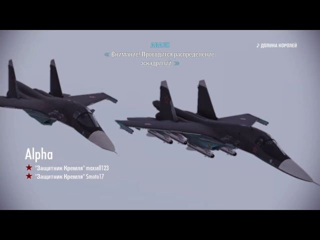 Ace Combat Infinity Russian Team, 8. Avalon, 2 Su-34 Black Ducks and 2 Su-24 Raven, 4x