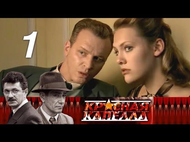 Красная капелла 1 серия 2004 Детектив история боевик @ Русские сериалы