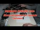 SHIMANO STRADIC CI4 . Замена втулок на подшипники.