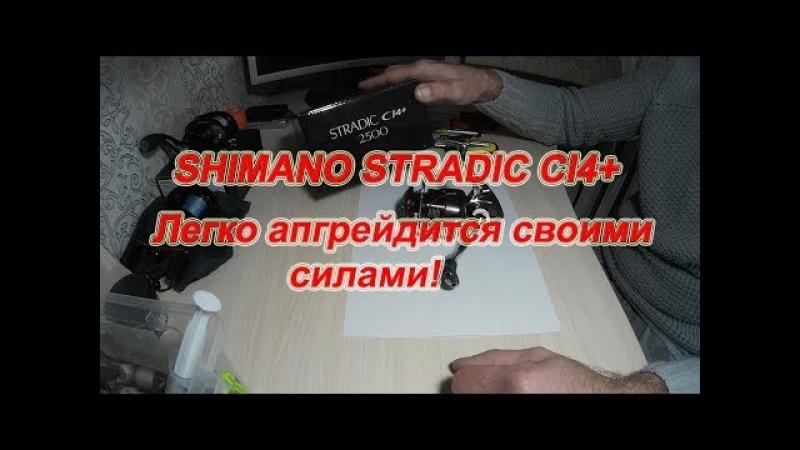 SHIMANO STRADIC CI4. Замена втулок на подшипники.