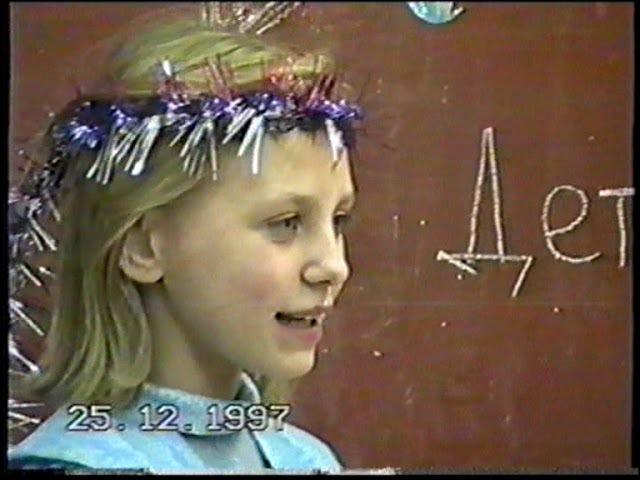 г Рыбинск БСШ 25 12 1997 5 в класс НАТАША Солонинкина встреча 1998г