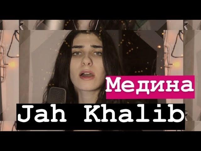 Jah Khalib - Медина (cover by Malika Atabi)