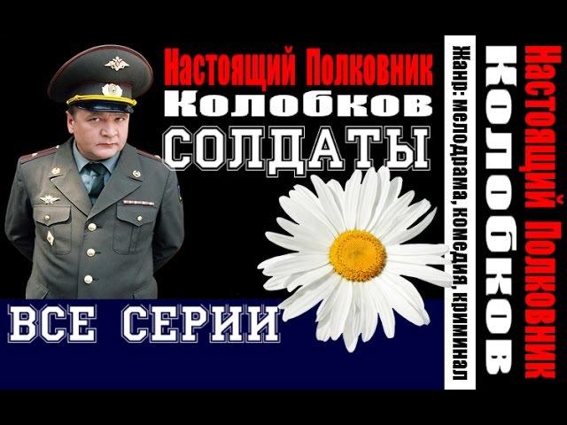 Солдаты. Колобков. Настоящий полковник! (все серии)