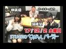 02.12.17 STU48 No Chirimen Party! (Sakaki MiyuCho Orie)