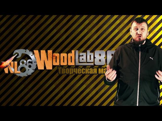 Презентация Woodlab86 для Губернатора ХМАО » Freewka.com - Смотреть онлайн в хорощем качестве
