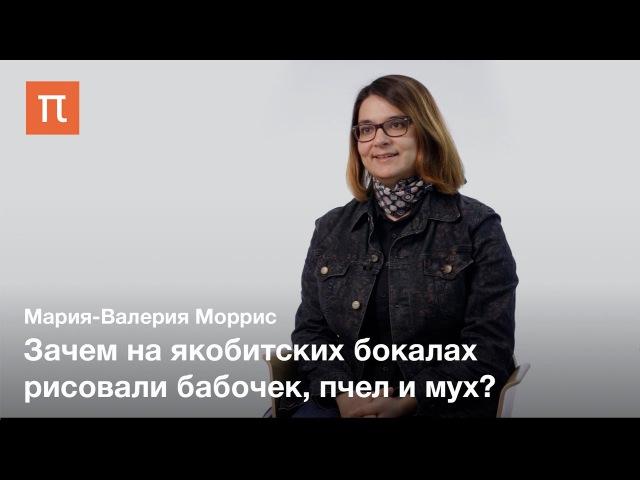 Якобитская субкультура — Мария-Валерия Моррис