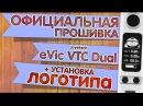 Обновление ПО на Joyetech eVic VTC Dual | УСТАНОВКА ЛОГО | Обзор прошивки V4.04