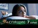 Спящие. 7 серия