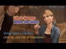 Флиртуем с Рэйчел. Она не против отношений? Life is Strange Before the Storm/Часть 7/Aleska Lala