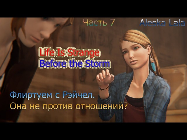 Флиртуем с Рэйчел Она не против отношений Life is Strange Before the Storm Часть 7 Aleska Lala