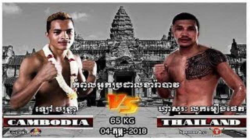 Kun Khmer, Lao Chantrea Vs Thai, Farsura, Bayon boxing, 4 Feb 2018 | Fights Zone
