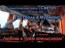 Л. Филатов Любовь к трём апельсинам гастроль в Мурманск. Театр Светоч