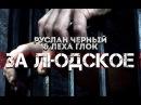 Руслан Черный Леха Глок - За Людское [New single 2018]