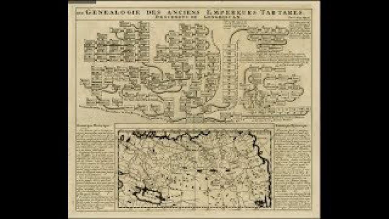 Карта Генеалогия Императоров Тартарии от Чингизхана