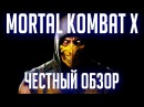 Обзор Мортал Комбат Х Пару слов о Mortal Kombat 9!
