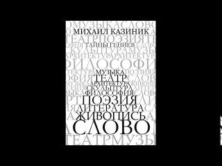 АУДИОКНИГА МИХАИЛ КАЗИНИК ТАЙНЫ ГЕНИЕВ СКАЧАТЬ БЕСПЛАТНО