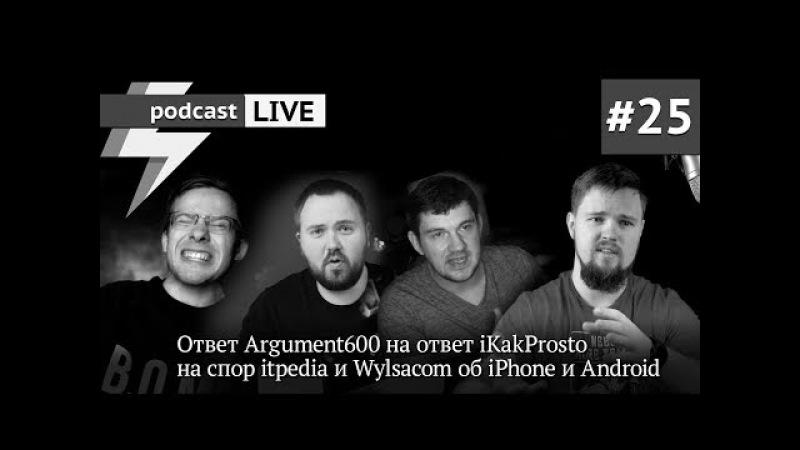 Podcast 26 - Ответ Argument600 на ответ iKakProsto на спор itpedia и Wylsacom об iPhone и Android
