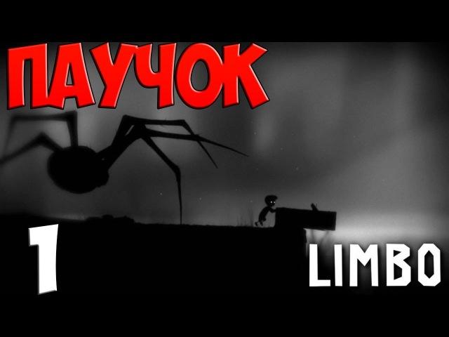 Прохождение Limbo 1-Паучок