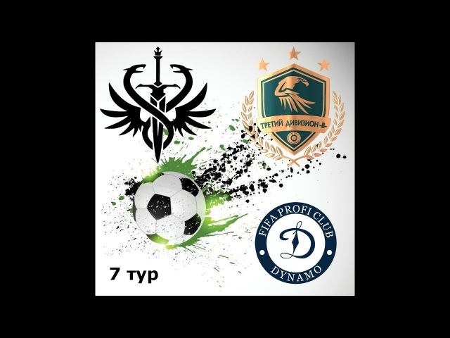 FIFA 18 | Profi Club | РЛПК | 17 сезон | Дивизион 3Б | OpenSpace - Dynamo | 7 тур