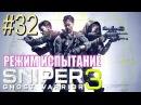 Sniper Ghost Warrior 3™ ► Концы в воду ► Прохождение 32