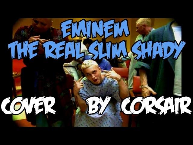 Eminem - The Real Slim Shady (На русском) [Cover by CorsaiR]
