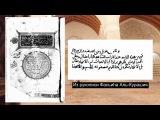 Асхаб Пророка имам Али о тех, кто придают Аллаhу органы Коба Батуми
