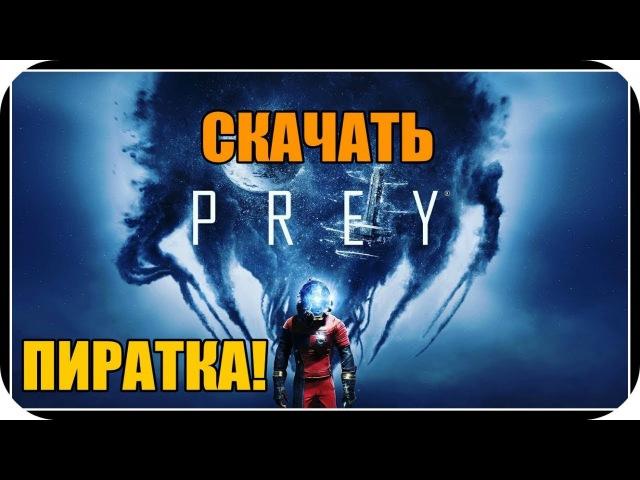 Где Скачать Пиратку: Prey [v 1.05] - Кряк от Voksi.