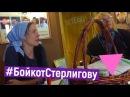 Беспредел в лавке Стерлигова БойкотСтерлигову