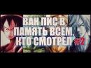 Ван Пис Пираты 2017 RAP AMV 2 One Piece Pirates 2017 RAP AMV