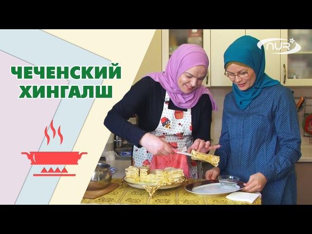 Чеченский Хингалш
