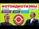 Ржака!! Камеди Клаб  Воля, Мартиросян, Васильев  Фотоидиотизмы, маразмы, бояны