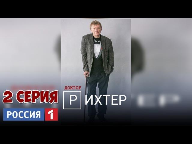 Доктор Рихтер 2 серия (2017) на Россия-1 Новинка ! Русский Доктор Хаус