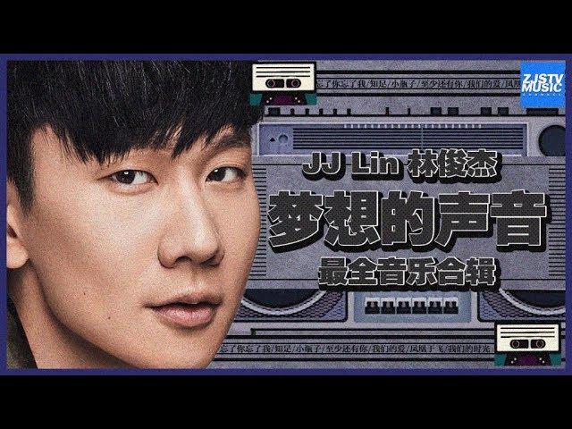 [ 超人气!] 林俊杰 JJ Lin 《梦想的声音》音乐合辑全二季 Sound of My Dream Music Album 浙江卫视官2