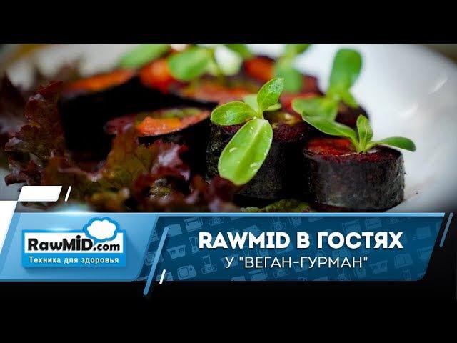Сыроедческий мастер-класс Готовим сыроедческие блюда