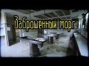 Заброшенный морг (Страшная История)