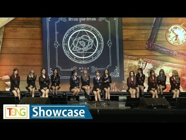 WJSN(우주소녀) 'Dreams come True' Showcase -QA- (쇼케이스 질의응답, 꿈꾸는 마음으로)