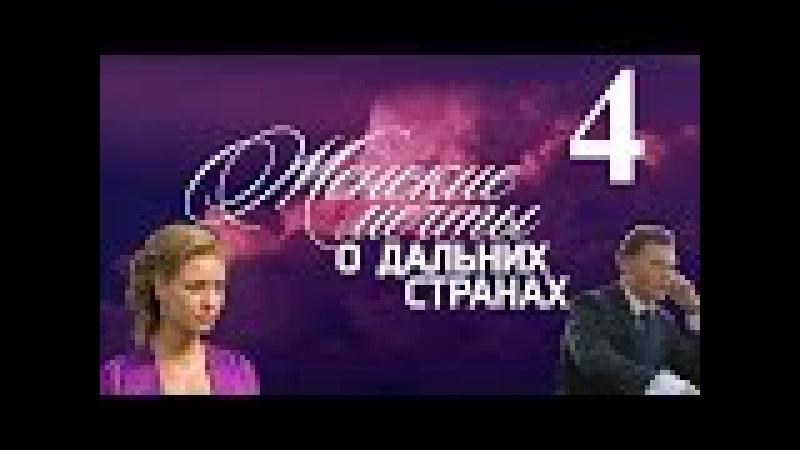 Женские мечты о дальних странах - серия 4 (2010)