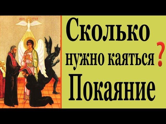 Сколько нужно каяться Покаяние Святые отцы мирянам Наставления Святых Отцов