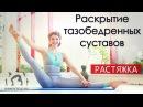 РАСТЯЖКА на 30 МИНУТ Мягкая практика на раскрытие тазобедренных суставов