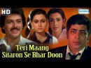 Teri Maang Sitaron Se Bhar Doon HD Padmini Kolhapure Raj Kiran Hindi Movie With Eng Subtitles