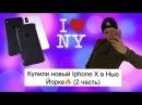 Купили новый IPhone X на 5 th Avenue в Нью Йорке🇺🇸 Чайнатаун , одна гуляю по НЙ 🤪 (2 часть)