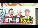 9/26 (火) ミヤネ屋【小池知事が新党結成!政界再編は▽『引き際の美学』S