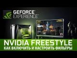 Как запустить NVIDIA Freestyle как включить и настроить фильтры для PUBG без потери ФПС.