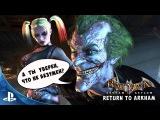 Batman Arkham Asylum Batman Return to Arkham Часть 4 (Финал) PS4 PRO