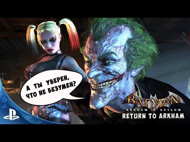 Batman: Arkham Asylum/ Batman: Return to Arkham/ Часть 4 (Финал)/ PS4 PRO