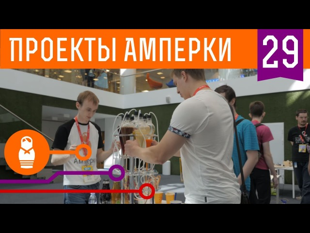 Как собрать робота-бармена на соленоидных клапанах. Проекты Амперки 29