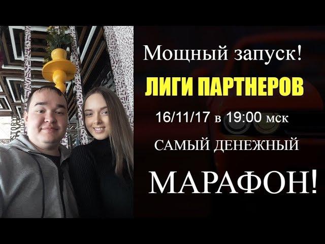 Запуск ЛИГИ партнеров 16/11/17 в 19:00 мск elysium company partners marketing 250
