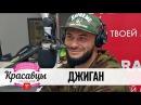 Джиган в гостях у Красавцев Love Radio
